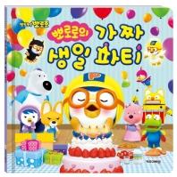 뽀로로의 가짜 생일 파티(뽀롱뽀롱 뽀로로)
