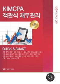 KIMCPA 객관식재무관리(4판)