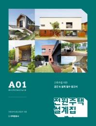 전원주택 설계집 A01