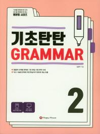기초탄탄 Grammar. 2(기초 탄탄 내신 튼튼 영문법 시리즈)