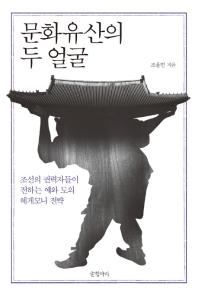 문화유산의 두 얼굴(지배와 저항으로 보는 조선사 4)