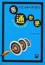 한문 통통 (10종 교과서 완전분석) (고등) (7차교육과정 수능필독서)