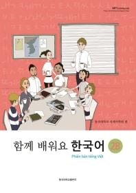 함께 배워요 한국어. 2B(베트남어)
