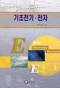 기초전기 전자