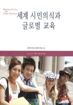 세계 시민의식과 글로벌 교육