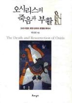 오시리스의 죽음과 부활
