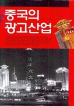 중국의 광고산업(양장본 HardCover)