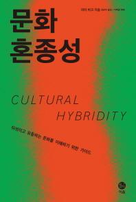 문화 혼종성