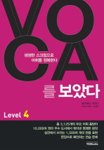 VOCA를 보았다  Level. 4