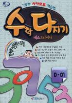 수학다지기 D-01(기적의 사카모토 학습법)