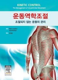 운동역학조절