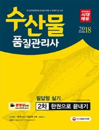 수산물품질관리사 필답형 실기(2018)(2차 한권으로 끝내기)(개정판)