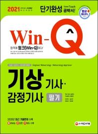 기상기사ㆍ감정기사 필기 단기완성(2021)(Win-Q)(개정판 9판)