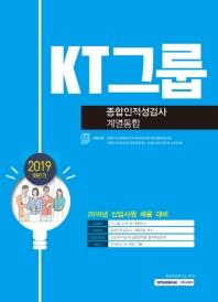 KT그룹 종합인적성검사 계열통합(2019 하반기)