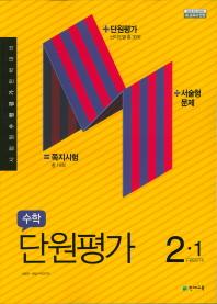 초등수학2-1 단원평가(2020)