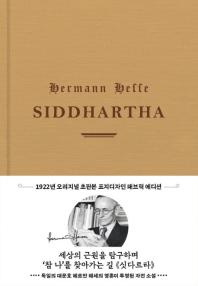 싯다르타(초판본)(1922년 오리지널 초판본 표지디자인 패브릭 에디션)(양장본 HardCover)