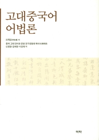 고대중국어 어법론(양장본 HardCover)