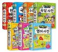신비 호기심 쑥쑥 그림 사전 세트(1-7권)(전7권)
