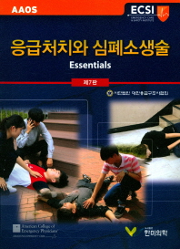 응급처치와 심폐소생술(7판)