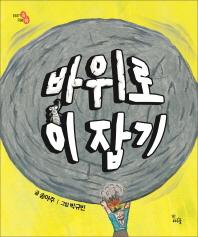 바위로 이 잡기(이야기 속 지혜 쏙)(양장본 HardCover)