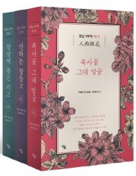 강남 3부작 세트(더봄 중국문학전집)(전3권)