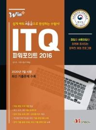 ITQ 파워포인트 2016(Win+)