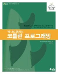코틀린 프로그래밍(빅 너드 랜치의)(아이러브모바일 36)