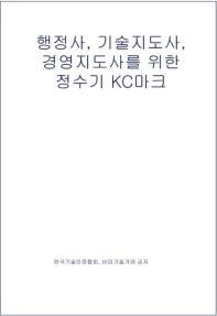 행정사, 기술지도사, 경영지도사를 위한 정수기 KC마크