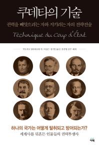 쿠데타의 기술 ▼/이책[1-100003]