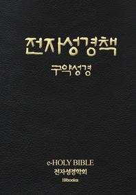 구약 전자성경책