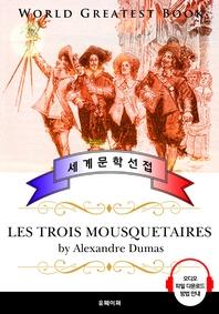 삼총사 (Les trois mousquetaires) - 고품격 시청각 프랑스어판