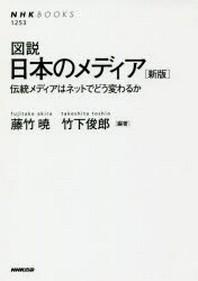 圖說日本のメディア 傳統メディアはネットでどう變わるか