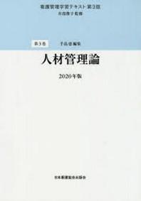 看護管理學習テキスト 第3卷