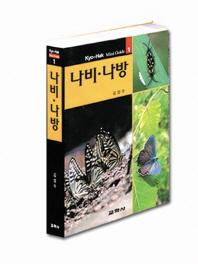 나비 나방(2판)(교학 미니가이드 1)