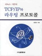 TCP IP와 라우팅 프로토콜(리눅스 기반의)