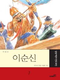 이순신(삼성 어린이 한국위인 7)