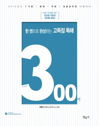 고득점 독해 300제(English)(2016)(한 권으로 완성하는)
