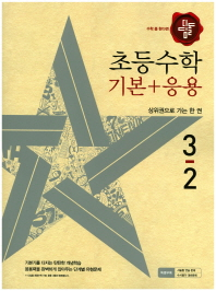 초등 수학 3-2 기본+응용(2017)(디딤돌)(개정판)