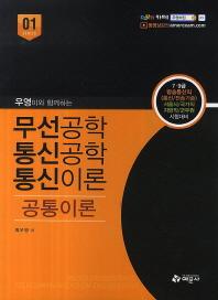 무선공학 통신공학 통신이론 공통이론(2014)(우영이와 함께하는)(Series 1) #