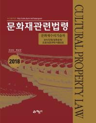 문화재관련법령(2018)(개정판 5판)
