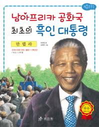 남아프리카 공화국 최초의 흑인 대통령 만델라(저학년 교과서 위인전 58)