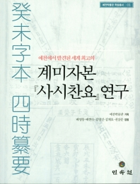 계미자본(사시찬요) 연구(예천에서 발견된 세계 최고의)(예천박물관 학술총서 1)