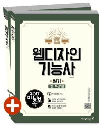 웹디자인기능사 필기(미니족보)(2017)(이기적 in)