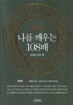 나를 깨우는 108배(DVD1장포함)