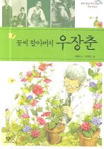꽃씨 할아버지 우장춘(내가 만난 역사 인물 이야기)