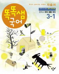중학교 국어 생활국어 3-1 자습서(김상욱)(창비교과서용)(2013)(똑똑샘 국어)