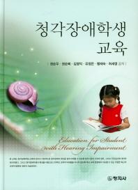 청각장애학생교육(양장본 HardCover)