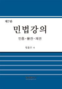 민법강의(7판)(양장본 HardCover)