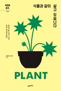 식물과 같이 살고 있습니다(탐탐 1)