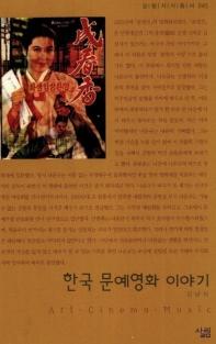 한국 문예영화 이야기(살림지식총서 45)